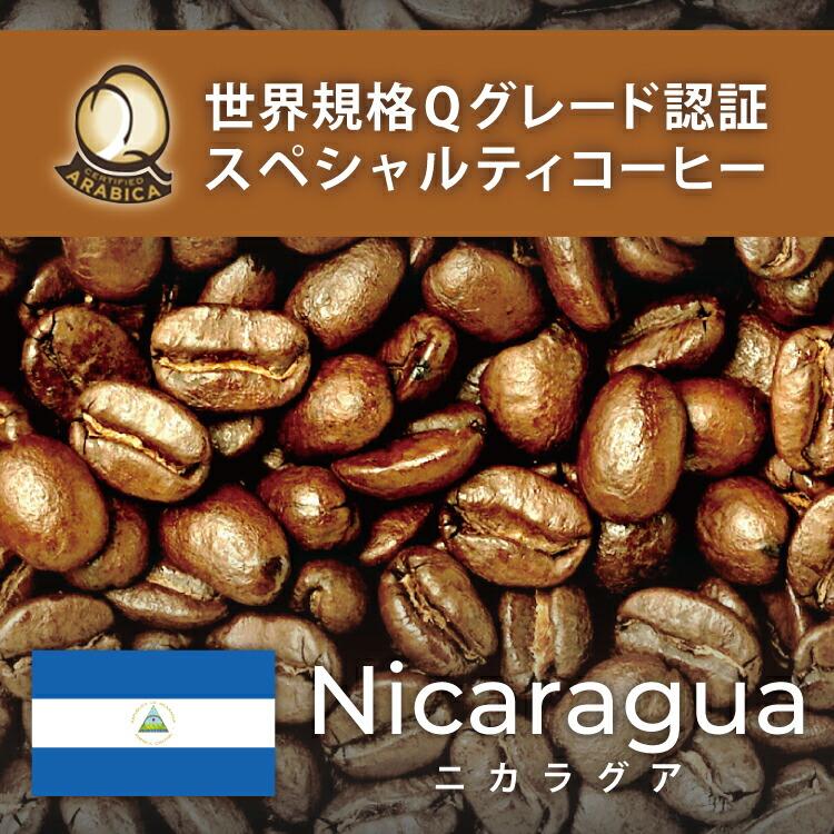 Qグレード・ニカラグア