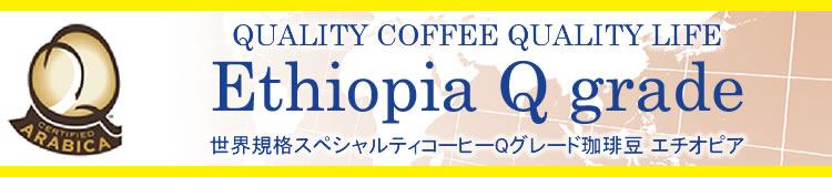 エチオピア世界規格Qグレードコーヒー