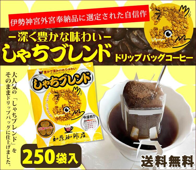 しゃちブレンドドリップバッグコーヒー250袋