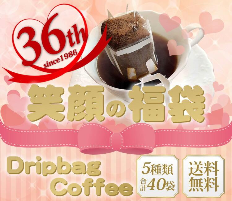 ドリップバッグコーヒー笑顔の福袋