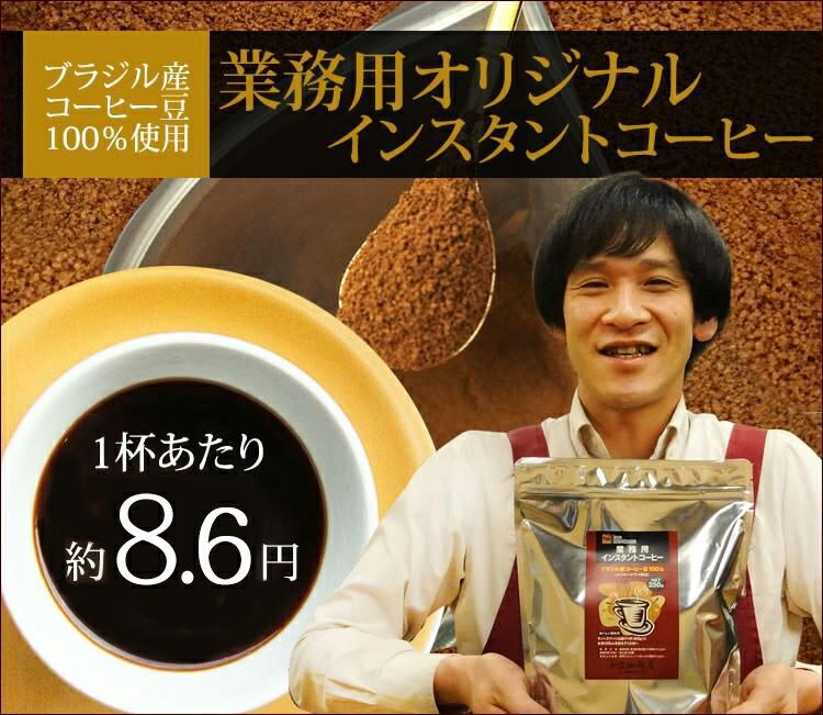 業務用インスタントコーヒー