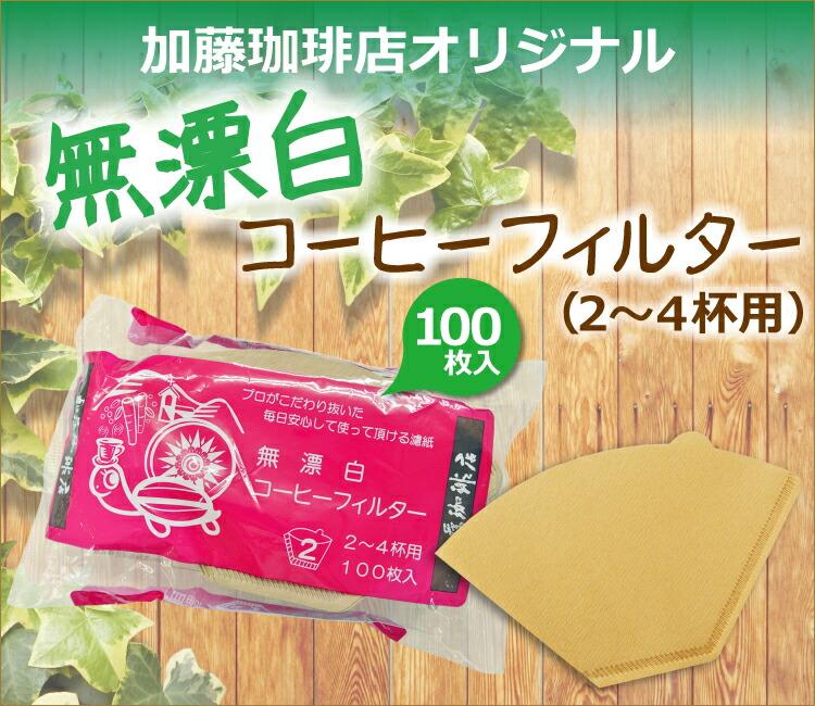 加藤珈琲店ケナフペーパーフィルター102・1×2