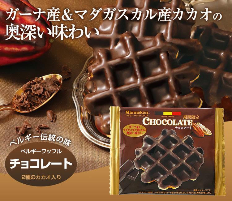 ベルギーワッフル/チョコレート