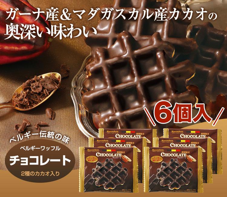 チョコレート/マネケン・ベルギーワッフル6個入り