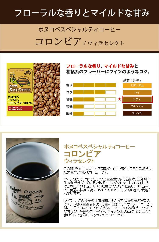 ホヌコペスペシャルティコーヒー・コロンビア フローラルな香り、マイルドな甘みと柑橘系のフレーバー、ワインのようなコク、この上なく素晴らしい選りすぐりのコーヒーです。
