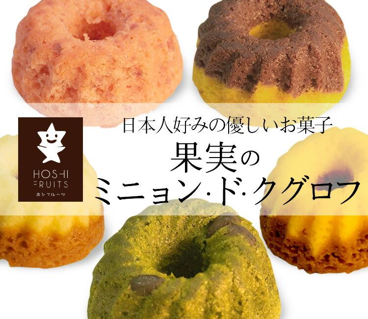 ホシフルーツ/ 果実のミニョン・ド・クグロフ6個セット