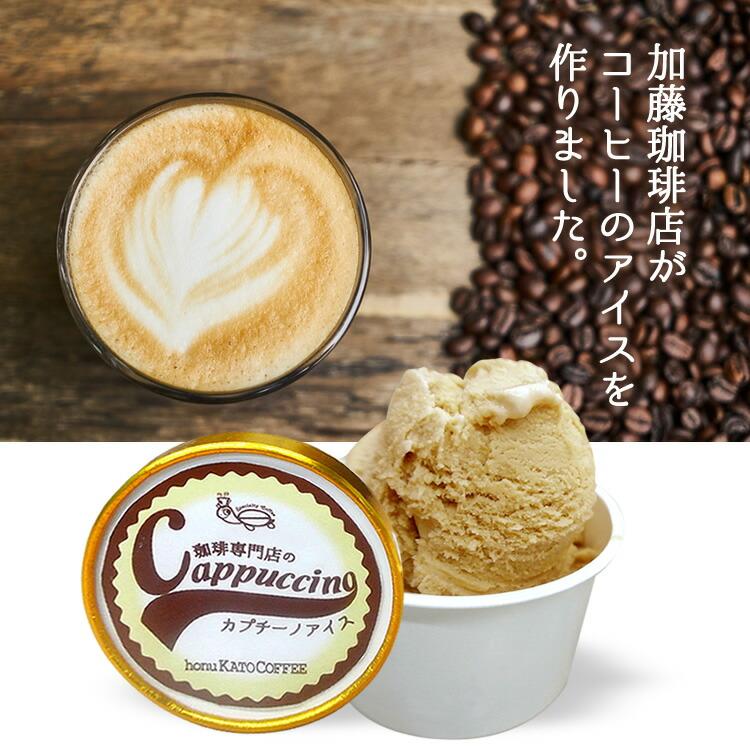 加藤珈琲店がコーヒー^のアイスを作りました。