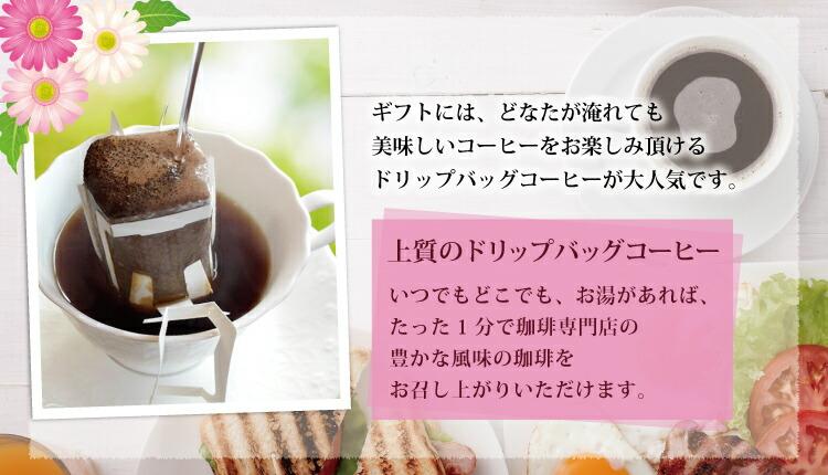 上質のドリップバッグコーヒー
