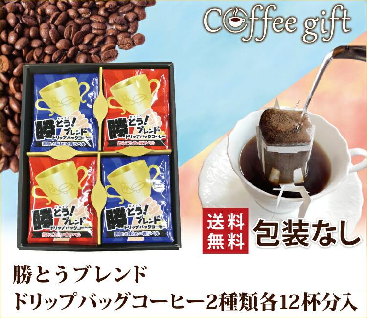 kv20包装なし・勝とうブレンドドリップバッグコーヒーセット(青・赤 各12袋)