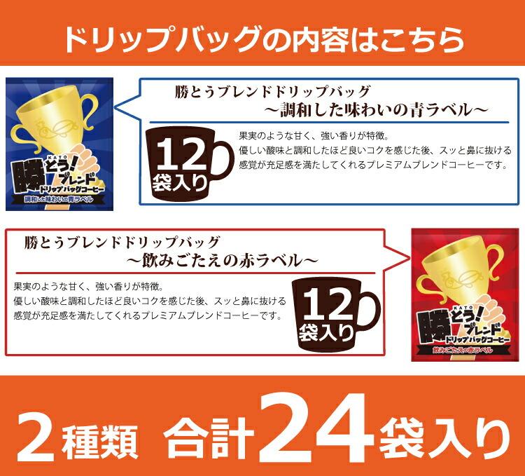 ドリップバッグコーヒー2種類合計24袋入り/勝とうブレンド青ラベル12袋/勝とうブレンド赤ラベル12袋