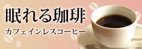 眠れる珈琲 カフェインレス