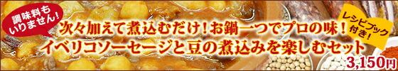 豆煮込みセット