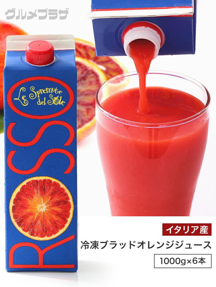 冷凍ブラッドオレンジジュース1000g×6本セット
