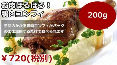 鴨肉コンフィ