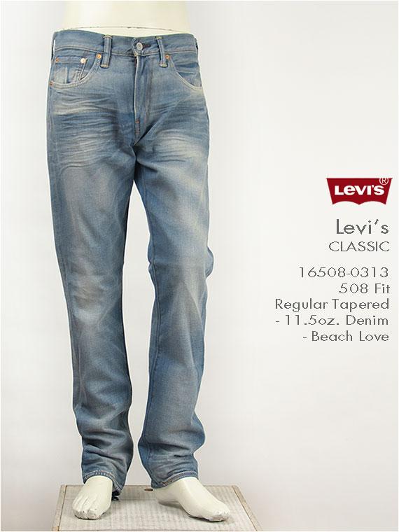 リーバイス・16508-0313・フロントスタイル