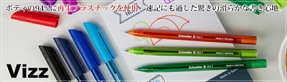 【期間限定WEB先行販売】シュナイダー ボールペン ヴィズ Vizz F 細字