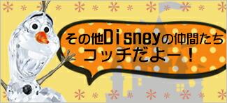 SWAROVSKI x Disneyコラボ