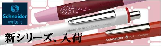 Schneider新商品