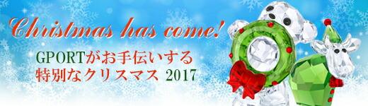 GPORTが厳選!クリスマス2017