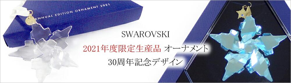 SWAROVSKI・2021年度限定生産品オーナメント