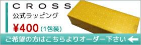 【1包装¥400】にてご対応します。CROSSオフィシャル仕様のラッピング包装紙にてお包み致します。