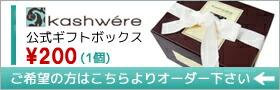 【1箱¥200】にてご対応します。KASHWEREオフィシャル仕様のギフトボックスにお入れ致します。
