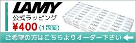 【1包装¥400】にてご対応します。LAMYオフィシャル仕様のラッピング包装紙にてお包み致します。