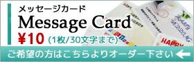 【1枚¥10】にてご対応します。30文字以内でメッセージを承ります。