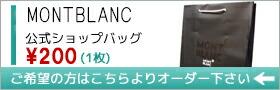 【1枚¥200】にてご対応します。MONTBLANCオフィシャルショップバッグにお入れ致します。