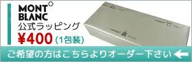 【1包装¥400】にてご対応します。MONTBLANCオフィシャル仕様のラッピング包装紙にてお包み致します。