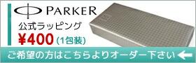 【1包装¥400】にてご対応します。PARKERオフィシャル仕様のラッピング包装紙にてお包み致します。