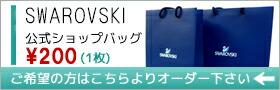 【1枚¥200】SWAROVSKI公式ショップバッグです。