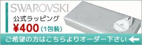 【1包装¥400】にてご対応します。SWAROVSKIオフィシャル仕様のラッピング包装紙にてお包み致します。