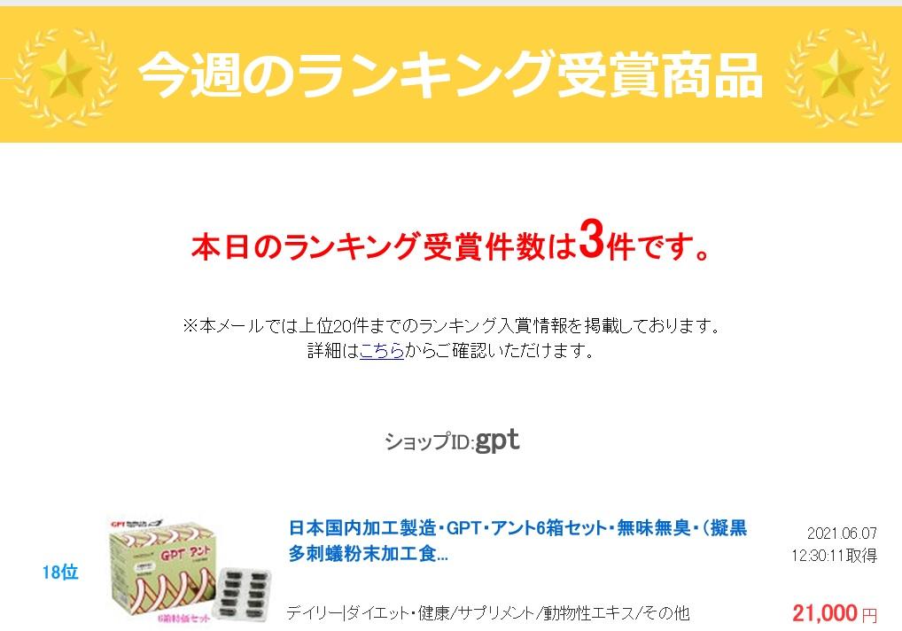 日本国内製・擬黒多刺蟻粉末「GPT・アント」楽天市場ランキング入り