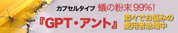 日本国内製造品の蟻の粉末「GPT・アント」エイエヌティ