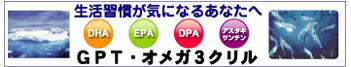 DHA,EPA,DPAの宝庫GPT・オメガ3クリルオイルS