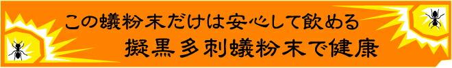 日本国内加工製造・日本一安心の擬黒多刺蟻粉末99.7%栄養機能食品「GPT・アント」全製造ロットで残留農薬分析検査実施済み