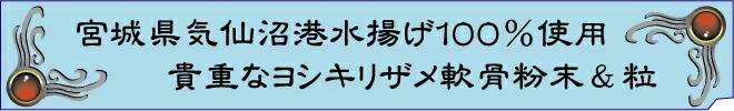 東日本震災前に宮城県気仙沼港で水揚げされたヨシキリザメ軟骨100%使用のサプリメントなど