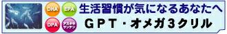 南極オキアミ抽出・GPT・オメガ3クリルオイル(DPA,DHA,EPA)脳サプリメント
