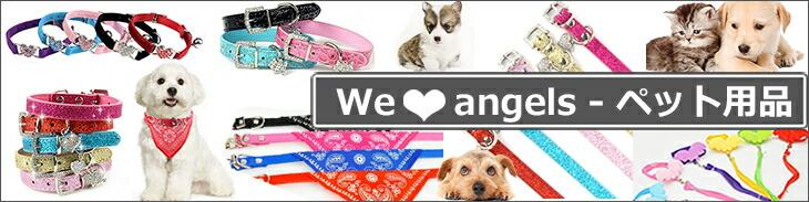 犬用、猫用の可愛いおしゃれなペット用品