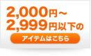 2000〜2999円以下のアイテムはこちら