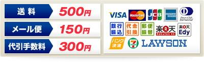 送料500円・メール便150円・代引手数料300円