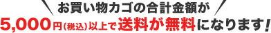 お買い物カゴの合計金額が5000円(税抜)以上で送料が無料になります!