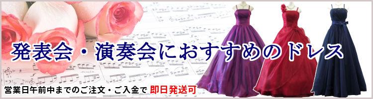 発表会・演奏会用ドレス