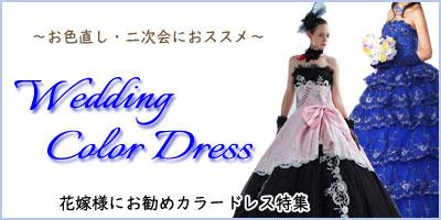 ウエディングカラードレス