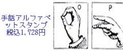 手話アルファベット サイズ大 アンマウント