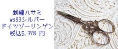 刺繍ハサミ  ws83シルバー  ドイツ ゾーリンゲン