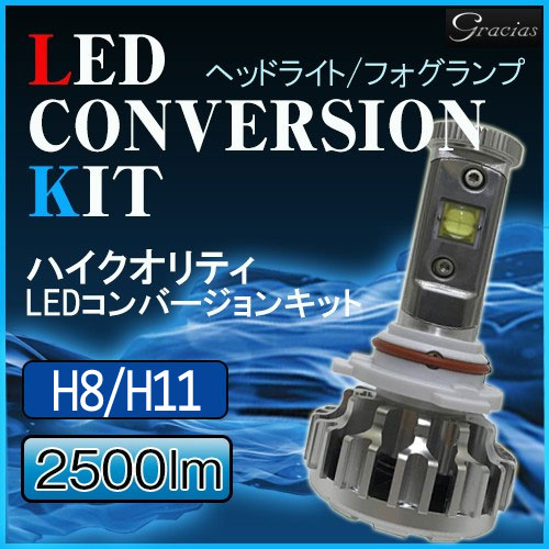 LED コンバージョンキット