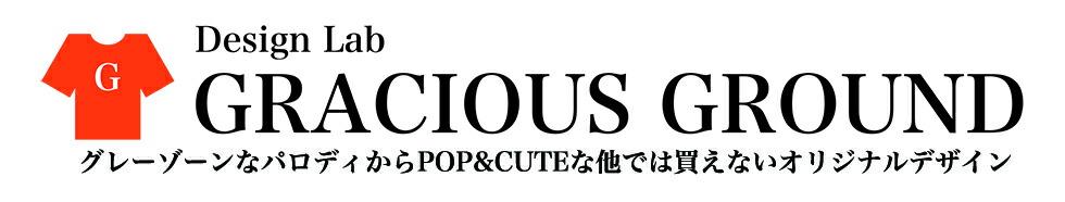 【Tシャツ専門店】GRACIOUS GROUND