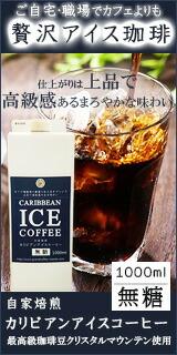 カリビアンアイスコーヒー